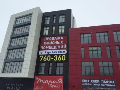 Баннерная сетка на фасаде здания